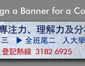 Nro 8 kilpailuun Design a Banner for a course käyttäjältä deziner14