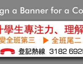 Nro 9 kilpailuun Design a Banner for a course käyttäjältä deziner14