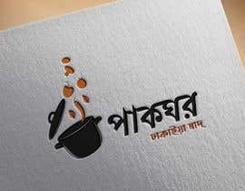 MASUMRBD tarafından Logo Design - 26/06/2020 17:35 EDT için no 337
