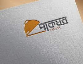 bcelatifa tarafından Logo Design - 26/06/2020 17:35 EDT için no 246