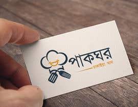 masterdesign309 tarafından Logo Design - 26/06/2020 17:35 EDT için no 161