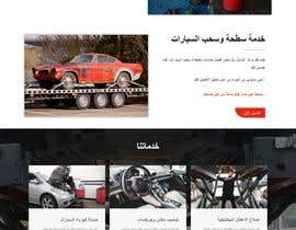 #17 for Buil a Website in Arabic af syedjaved90