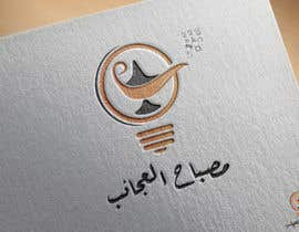#44 cho Arabic Logo Design for a middle east company bởi mahdoulilahcen