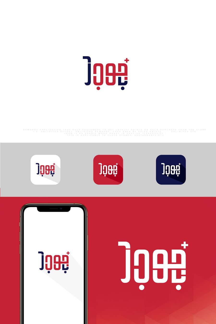 Contest Entry #                                        231                                      for                                         Logo Design for App
