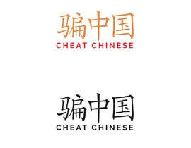 #105 для Logo design for CheatChinese от Shubhamagg08