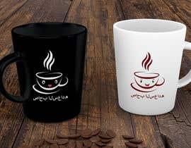Nro 16 kilpailuun Coffee package design and logo design käyttäjältä ShariarJohan