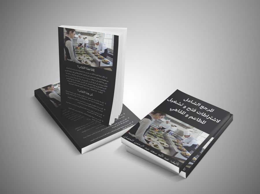 Bài tham dự cuộc thi #                                        34                                      cho                                         تصميم غلاف كتاب   Book cover design