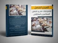 Bài tham dự #39 về Logo Design cho cuộc thi تصميم غلاف كتاب   Book cover design