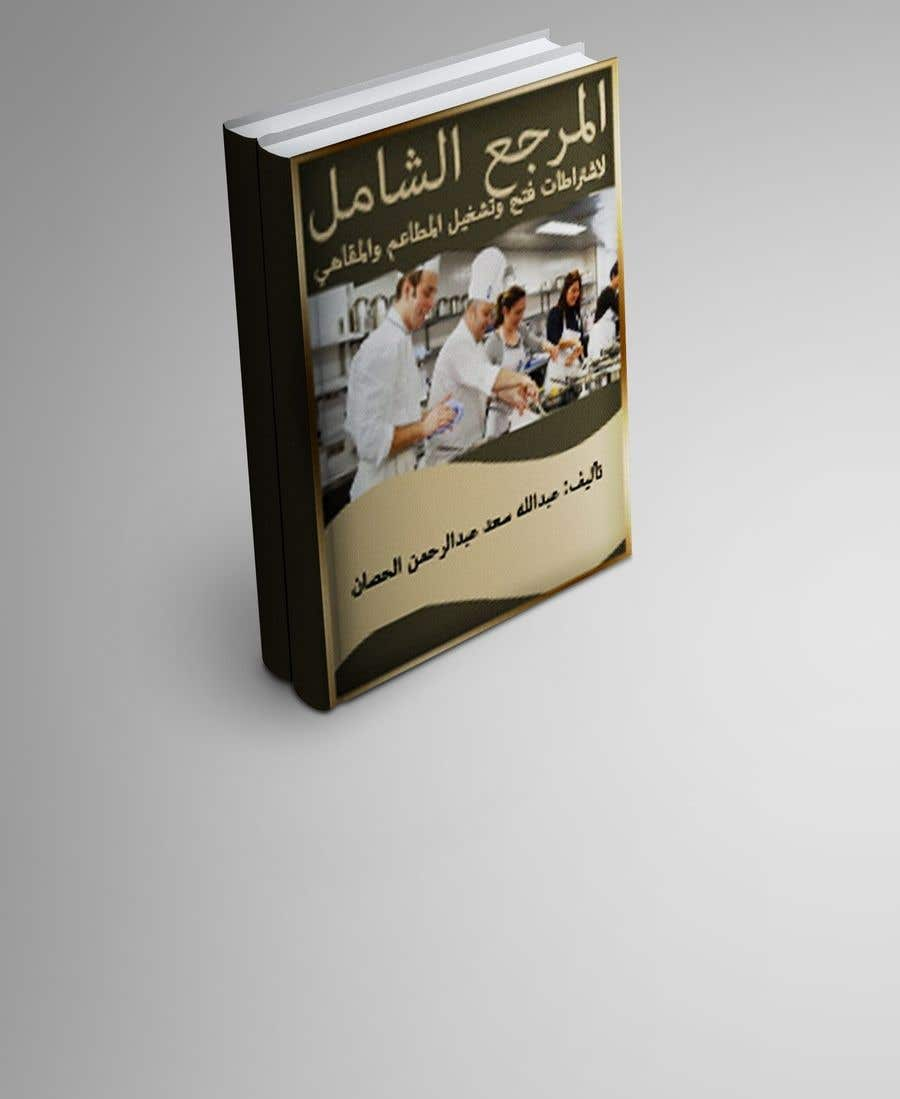 Bài tham dự cuộc thi #                                        72                                      cho                                         تصميم غلاف كتاب   Book cover design