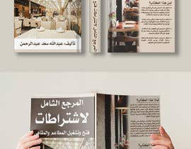 #27 cho تصميم غلاف كتاب   Book cover design bởi mostafamostafa61