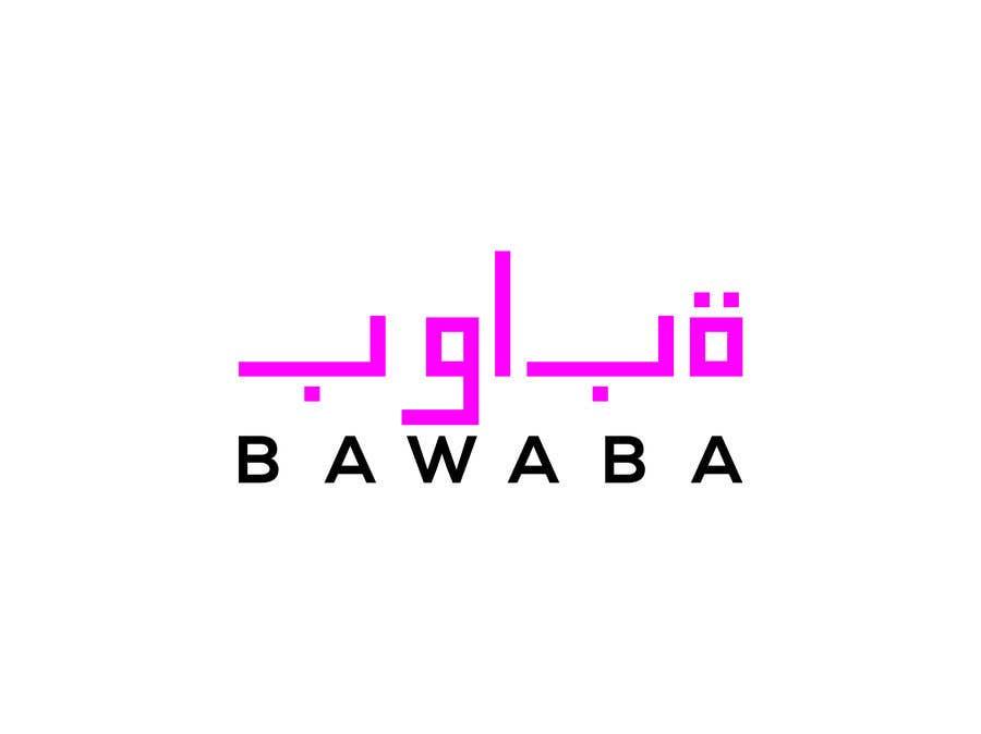 Konkurrenceindlæg #                                        177                                      for                                         Arabic font ((بوابة)) Logo design