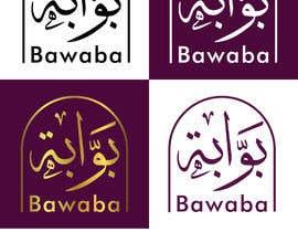#115 for Arabic font ((بوابة)) Logo design af Abdellatiefyahia