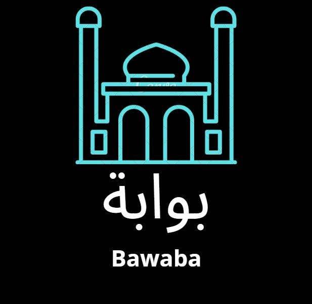 Konkurrenceindlæg #                                        176                                      for                                         Arabic font ((بوابة)) Logo design