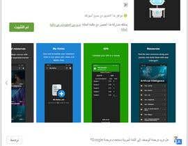Nro 3 kilpailuun google play console käyttäjältä tawfikYasser