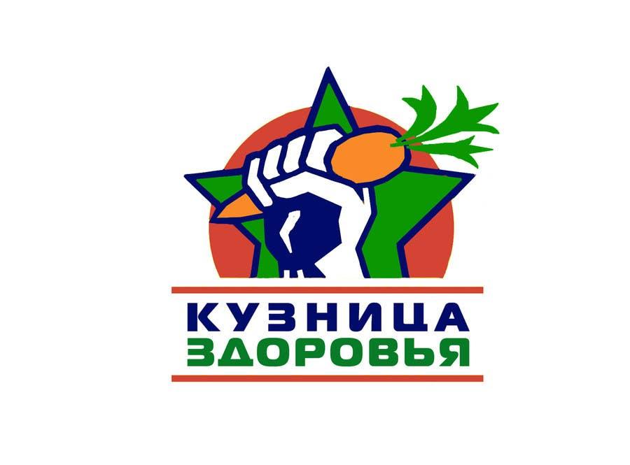 Contest Entry #181 for Concevez un logo for a wellness russian website