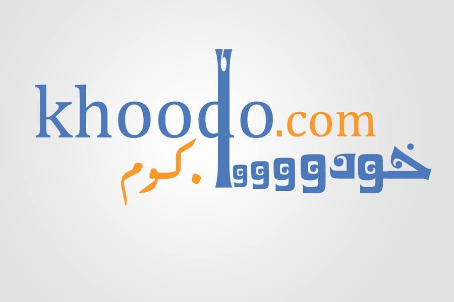Inscrição nº                                         25                                      do Concurso para                                         Logo Design for khoodo.com