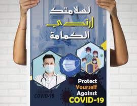 "#64 untuk I need an A4 poster contains (""لسلامتك ارتدي الكمامة"") oleh numednu0"