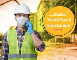 """#45 untuk I need an A4 poster contains (""""لسلامتك ارتدي الكمامة"""") oleh mzaintahir"""
