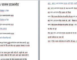 #3 untuk Translate English Content to Indian Content oleh RPGHT
