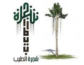 Nro 184 kilpailuun Create arabic logo identity käyttäjältä lue23