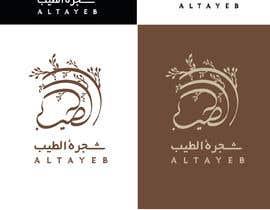 #178 for Create arabic logo identity by imehrabi