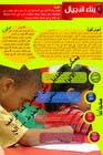 Graphic Design Inscrição do Concurso Nº7 para Brochure Design for company profile