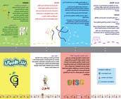 Bài tham dự #6 về Graphic Design cho cuộc thi Brochure Design for company profile