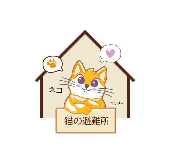 Konkurrenceindlæg #                                        86                                      for                                         logo for cat shelter