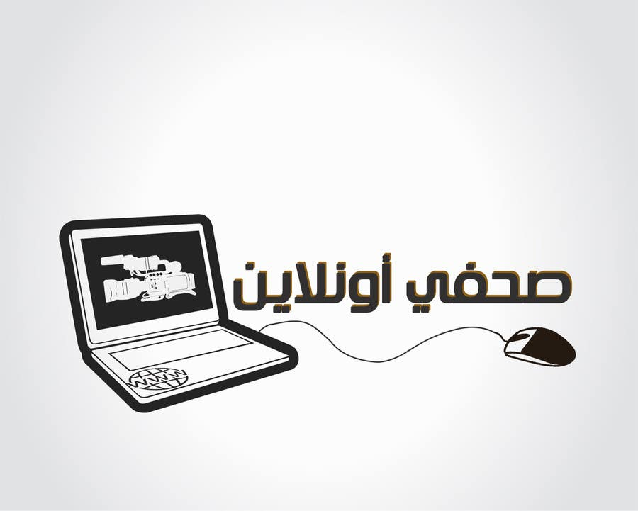 Contest Entry #3 for Logo for journalists website in Arabic
