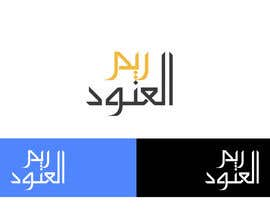 #21 for Design a Logo for Reem Al Anood Company by yussefalan