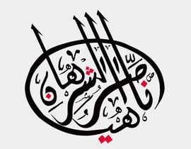 #19 cho Design a Logo in ARABIC bởi elmado34