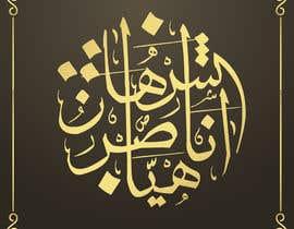 #45 untuk Design a Logo in ARABIC oleh elmado34