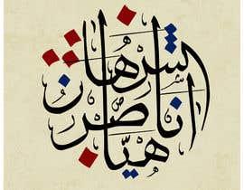 #46 untuk Design a Logo in ARABIC oleh elmado34