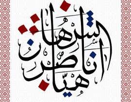 #47 untuk Design a Logo in ARABIC oleh elmado34
