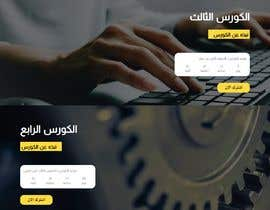 #13 cho Design for Arabic Website home page and other bởi redasalman917