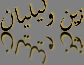 #67 para Arabic calligraphy por samuelabdelmalek