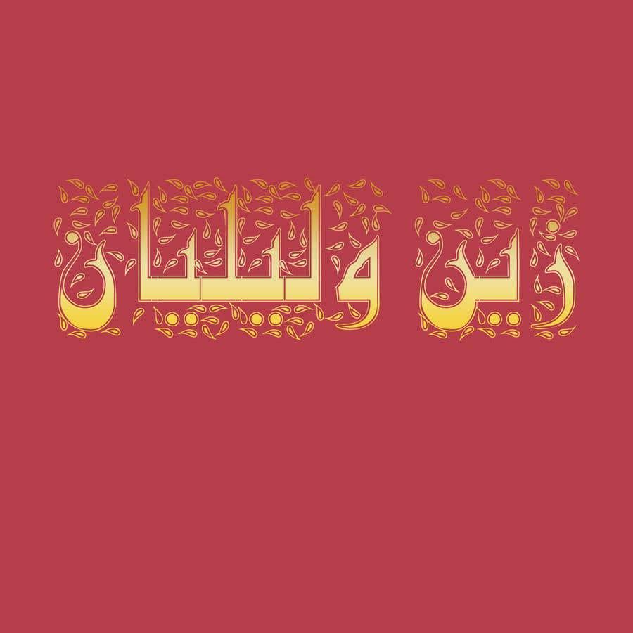 Inscrição nº                                         28                                      do Concurso para                                         Arabic calligraphy