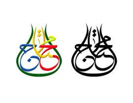 #49 cho Arabic Logo for محتاج bởi xtrem777