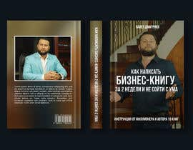 #20 pentru Design book cover (In the Russian Language) de către auafzal