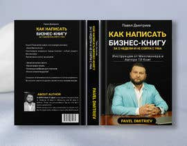 #56 pentru Design book cover (In the Russian Language) de către kashmirmzd60