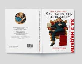 #50 pentru Design book cover (In the Russian Language) de către lyoleek