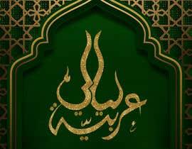 Nro 124 kilpailuun logo design in arabic käyttäjältä hazemhiza