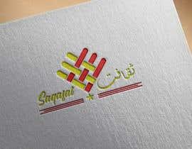 #74 for Animated Logo Design for a business af zahid4u143