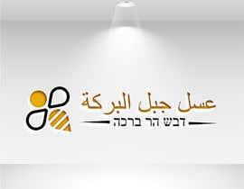 #40 for Create a logo for our Honey farm. af Ummarumman