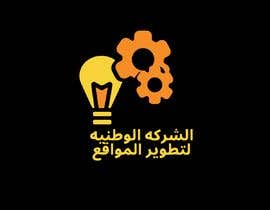 #29 для logo for my company от emonprojapoti7