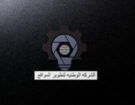 #43 для logo for my company от roksanaakter1