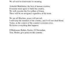 nº 25 pour A poem about peace to go into a Islamic poetry book par ashanur2021