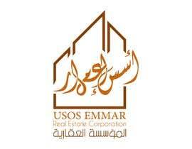 #16 для Usos Emmar Real Estate Corporation branding project от Abdelwhhab