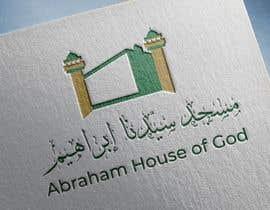 #118 for Logo for a new mosque af oubeidetah