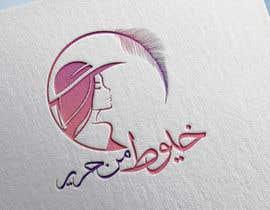 #64 for Arabic logo design  - 06/05/2021 03:41 EDT by aliyanDesigns